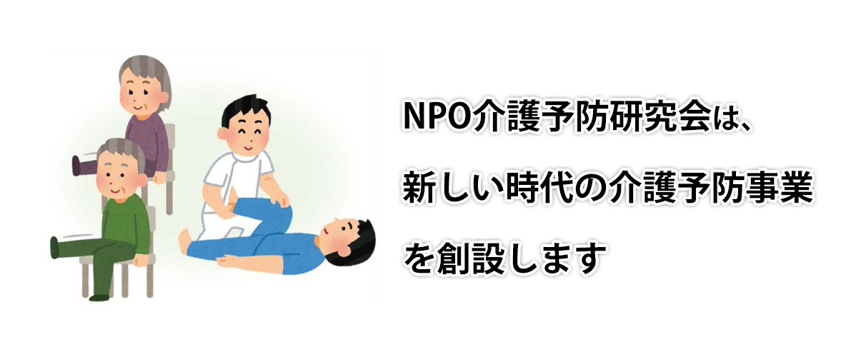 NPO介護予防研究会